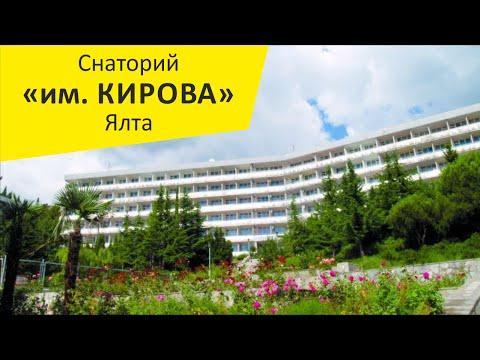 Отдых в санатории имени Кирова Пятигорск от компании
