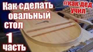 видео Кухонный стол своими руками: как сделать, чертежи углового стола