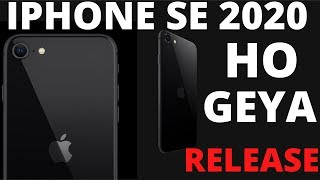 IPHONE SE HO GEYA RELEASE - FULL DETAILS IN HINDI
