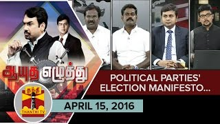 "Ayutha Ezhuthu : Debate on ""Political Parties"