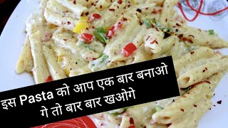 White Sauce Pasta   How To Make Pasta at Home   Penne in white sauce   Pasta recipe in hindi