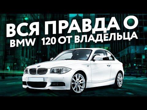 Честный отзыв РЕАЛЬНОГО Владельца BMW 120 2008 2.0