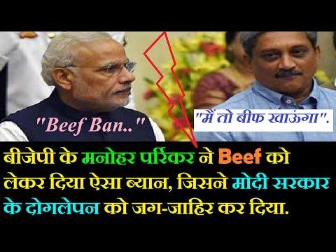 BJP के Manohar Parrikar ने Beef पर दिया ऐसा ब्यान, जिसने Modi Govt के दोगलेपन को जग-जाहिर कर दिया.