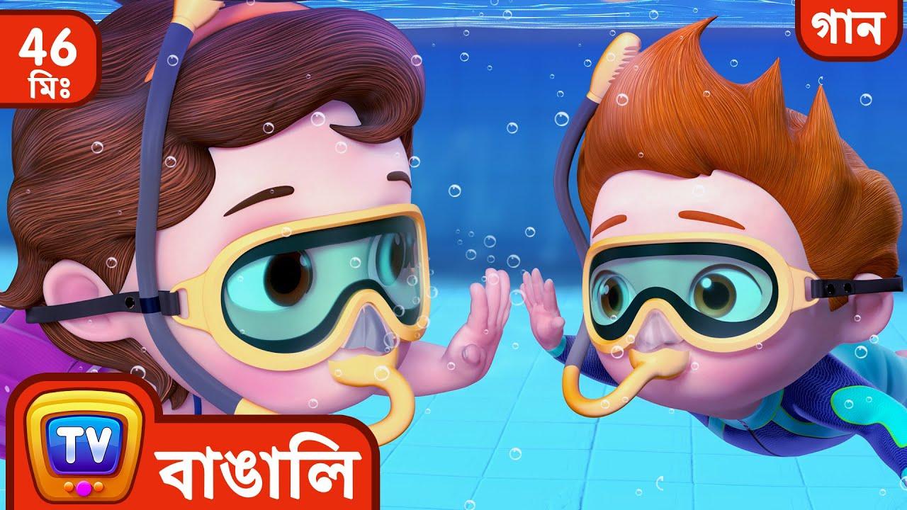 খোকার সাঁতার কাটার গান (Baby Goes Swimming Song) + More Bangla Rhymes for Kids - ChuChu TV