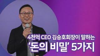 """부자만 알고 있는 """"돈의 비밀"""" 5가지,  4천억 자산 CEO 김승호회장"""
