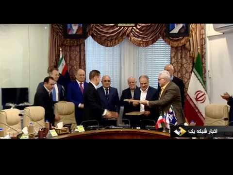 Iran & Russia natural Gas sign agreement known as IRAN LNG امضاي قرارداد گاز روسيه و ايران