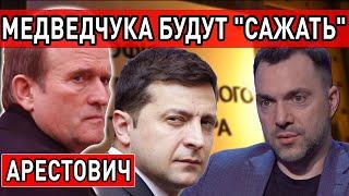 Медведчук, Кличко, Гордон, Порошенко - полный расклад украинской политики : Арестович