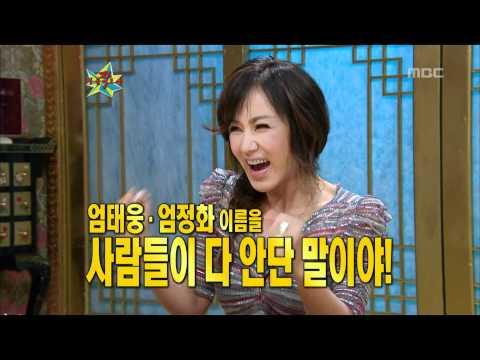 The Guru Show, Uhm Jung-hwa #02, 엄정화 20100407