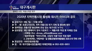 [대구시(시장 권영진)]200918 게시판 - …