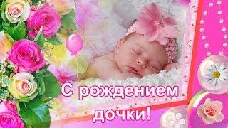 С рождением ДОЧКИ! Поздравление с рождением ДОЧЕНЬКИ Красивая видео открытка