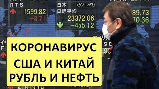 Коронавирус. Все внимание на США и Китай. Саудовская Аравия готовится к ОПЕК+. Рубль и нефть.