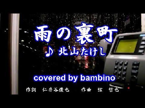 雨の裏町 ( 北山たけし ) cover:bambino