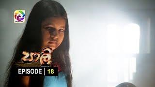 පාලි | Paali Episode 18 | සෙනසුරාදා සහ ඉරිදා රාත්රී 8.25 ට.. Thumbnail