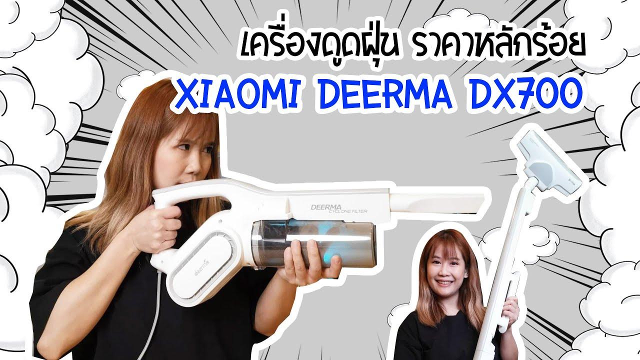 รีวิวเครื่องดูดฝุ่น Xiaomi Deerma DX700 ราคาไม่แรง แต่ดูดแรงมากเว่อร์