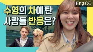 (ENG sub) 즉석 합승 버라이어티 : 타실래요 EP.1 소녀시대 수영 난생 처음 카풀 도전!