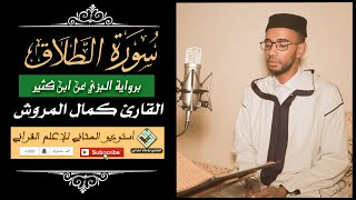 القارئ🌹 كمال المروش🌹 - سورة الطلاق - برواية البزي عن ابن كثير   Surah Al-Talaq.