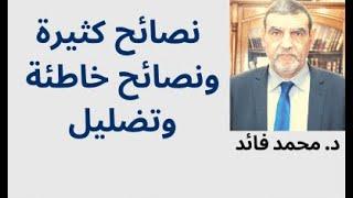 الدكتور محمد فائد || تصويب حول النصائح الكثيرة والخاطئة والتضليل