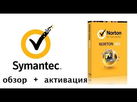 Обзор + бесплатная активация антивируса Norton 360