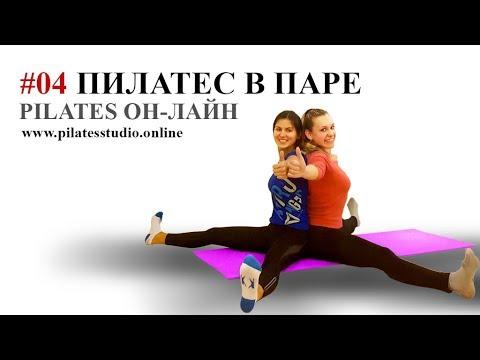 Пилатес в паре. Pilates duet.