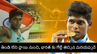 Story of Rio Paralympics hero MARIYAPPAN THANGAVELU  I VIVIDBRAINS TELUGU