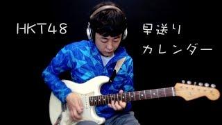 [JPOP Guitar Cover] HKT48 - 早送りカレンダー