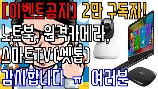 [이벤트공지] 2만 구독자 이벤트 - 바이북14, 샤오…
