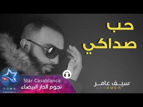 Saif Amer - Hob Sadaqi (Exclusive) |  سيف عامر - حب صداكي (حصرياً) | 2017