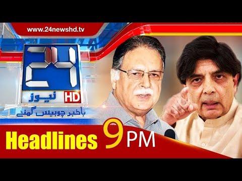 News Headlines | 09:00 PM | 26 January 2018 | 24 News HD