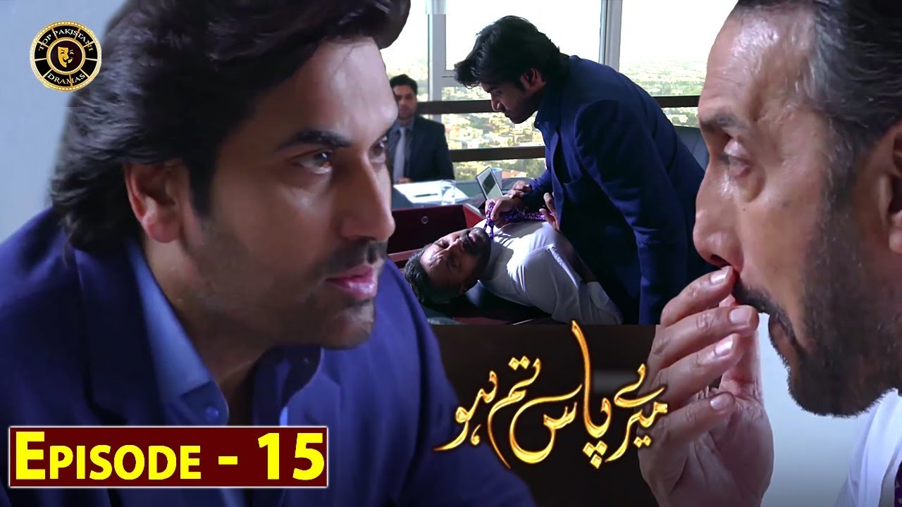 Meray Paas Tum Ho Episode 15 | Ayeza Khan | Humayun Saeed | Top Pakistani Drama