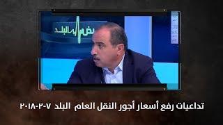 تداعيات رفع أسعار أجور النقل العام .. محور نقاش حلقة نبض البلد - (7-2-2018)