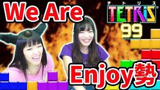 意識の低いテトリス99【田中理恵の姐さんTV】【↑50/99】【TETRIS 99】