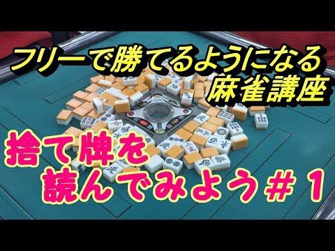 【麻雀】フリーで勝てるようになる麻雀講座ー捨て牌を読んでみよう#1