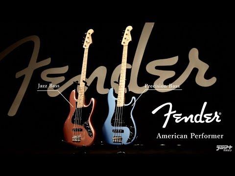 Fender / American Performer Precision Bass® & Jazz Bass®【デジマート製品レビュー】