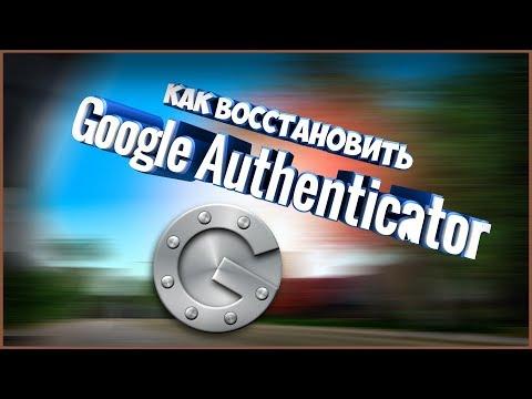 КАК ВОССТАНОВИТЬ Google Authenticator НА DIAMOND RP | SAMP