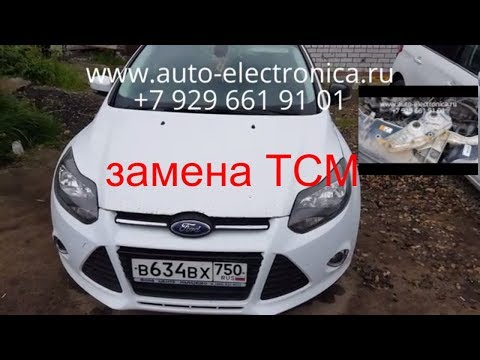 Замена тсм Ford Focus 3 2013 г.в., перепрошивка tcm, адаптация, замена тсм, Раменское, Жуковский