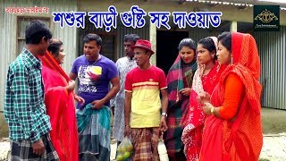 tar chera vadaima bangla new koutuk 2019
