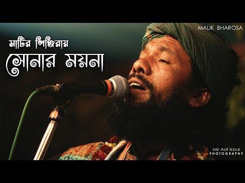 আমার মাটির পিঞ্জিরায় সোনার ময়না   Amar Matir Pinjiray Sonar Moyna   NUR ALAM FAKIR