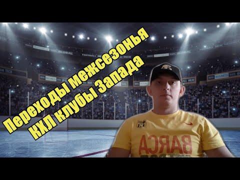 Хоккей, Переходы межсезонья КХЛ клубы Запада