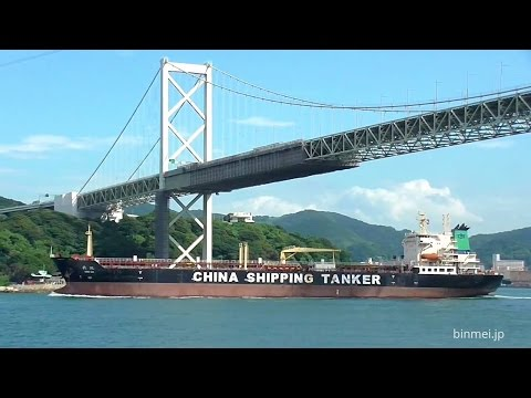 XING CHI - CHINA SHIPPING DEVELOPMENT oil product tanker