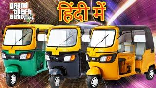 Ultra High Graphics #Gta5 | #AutoWala #Natashamadamji #ThreeWheeler |1080p 60fps 2018 Hindi