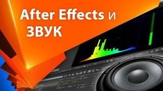 Урок как работать со звуком в After Effects - AEplug 025