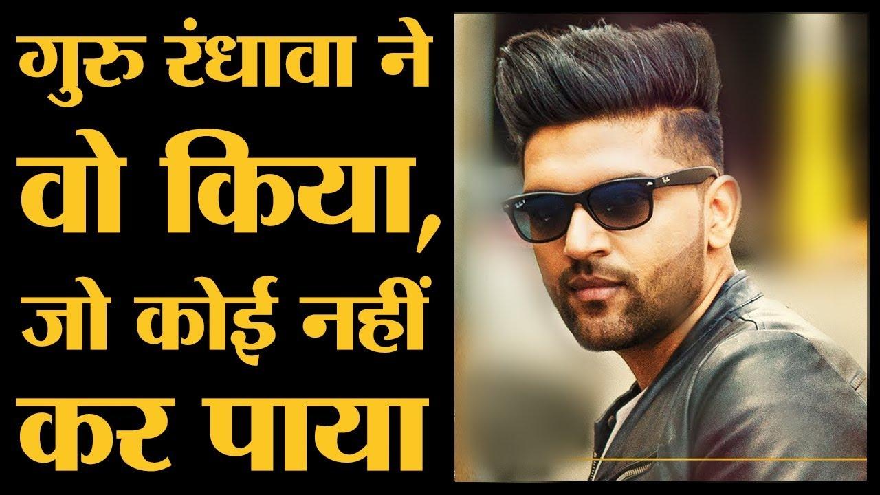 Guru Randhawa जैसा Youtube पर कोई नहीं कर पाया, ना Hindi Song में, ना Punjabi Song में