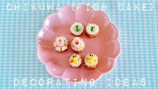 Kawaii Chikuwa (Fish Cake) Decoration Ideas (Recipe for Bento) かわいくておいしいちくわのレシピ | OCHIKERON