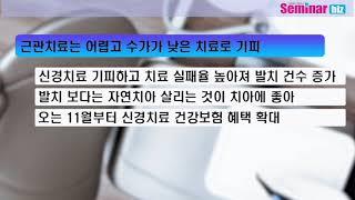 치과전문지 세미나비즈 온라인 뉴스(20201012_05…