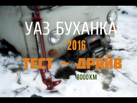 НОВЫЙ УАЗ БУХАНКА 2016  ТЕСТ - ДРАЙВ