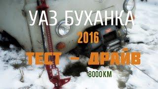 НОВЫЙ УАЗ БУХАНКА 2016  ТЕСТ - ДРАЙВ(, 2017-04-02T05:35:20.000Z)