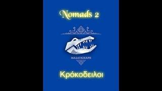 ΠΑΡΟΥΣΙΑΣΗ ΠΑΙΚΤΩΝ ΚΡΟΚΟΔΕΙΛΟΙ (NOMADS 2: MADAGASCAR)