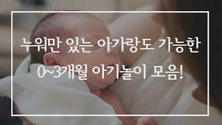 0~3개월 아기랑 놀아주기 #아기놀이#아기장난감#생후3…
