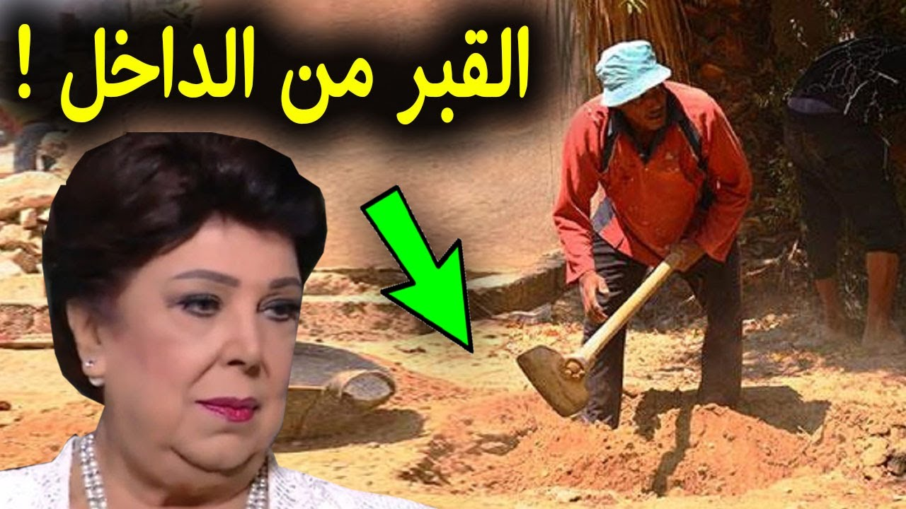 لن تصدق ماذا وجدوا داخل قبر الفنانه رجاء الجداوي بعد الدفن وجدوا مفاجأه مذهلة سبحان الله Youtube