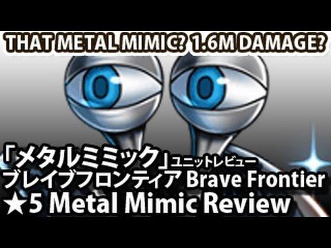 ブレイブフロンティア【「メタルミミック」ユニットレビュー】Brave Frontier 5 Stars Metal Mimic Unit Review
